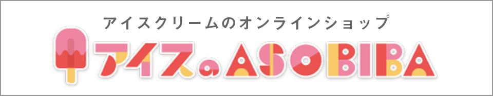 ロゴ:アイスのASOBIBA